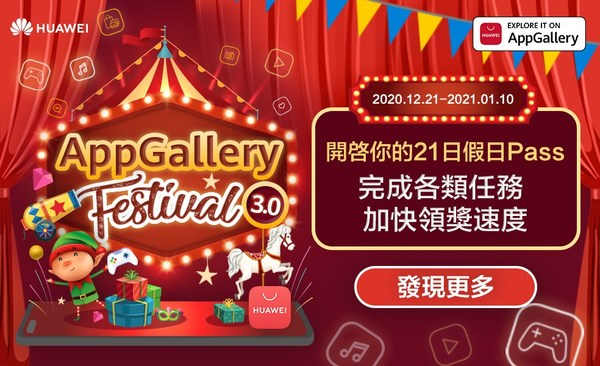 Huawei Mobile Services (HMS) today announced the third run of its AppGallery Festival, kicking off from 21 December 2020 to 10 January 2021. This 21-day event is for all Huawei users in Hong Kong to enjoy a slew of rewards, coupons and physical prizes on HUAWEI AppGallery. In addition, exclusive gifts and deals from HUAWEI Video, HUAWEI Themes and HUAWEI Assistant · TODAY are also up for grabs during the campaign period. Visit https://bit.ly/3mDKzf6 to enjoy these exciting offers, rewards and gifts!