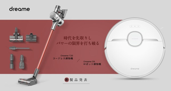 Dreame Expands Footprint to Japan with Robot Vacuum Cleaner D9 and Cordless Vacuum Cleaner T20