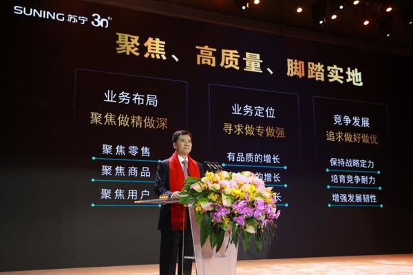 """Zhang Jindong shared his vision for the next decade on Suning's 30th Anniversary, emphasizing """"focus"""", """"high-quality"""" and """"down-to-earth practices""""."""