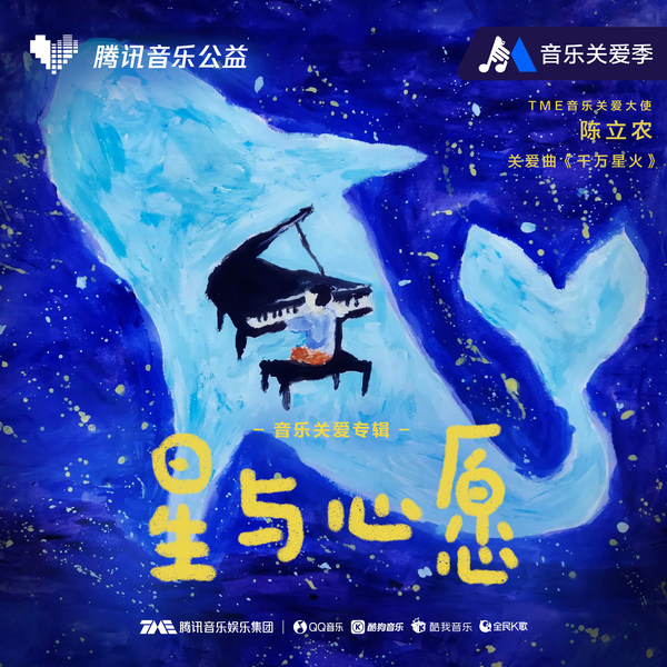 """The collaborative charity album """"Stars and Wishes"""" was launched by TME with pop singer and TME Music Care Ambassador Chen Linong, and a select group of autistic children."""