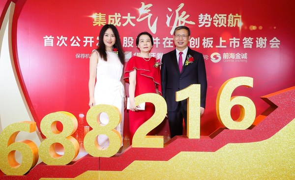 ASTRI Director of Mainland Strategy and Operations Ms Tina Yang (left), congratulates Mr Liang Dazhong (right), Director of Chippacking Technology's board, and his wife at a reciprocal banquet to celebrate the company's listing on the Shanghai Stock Exchange.