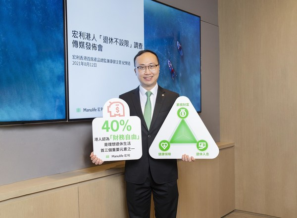 Announcing the findings of Manulife's latest survey, Wilton Kee, Chief Product Officer and Head of Health, Manulife Hong Kong, stresses the importance of the three pillars of life planning - wealth accumulation, health protection and retirement income.