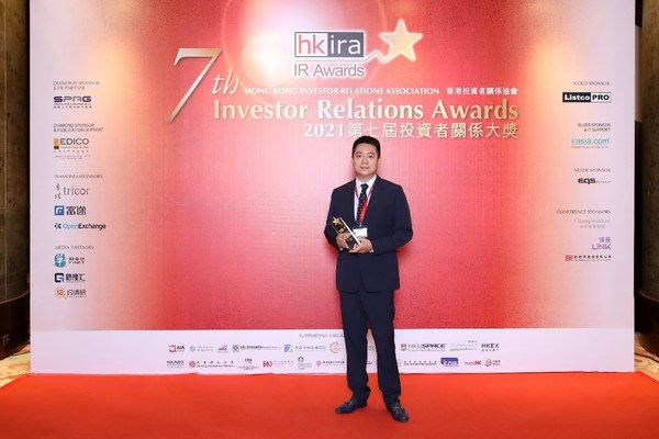 Mr. Andrew Lo Kai Bong, Executive Director of Suncity and Deputy Chairman of Summit Ascent, accepted the awards on behalf of the Group at the Hong Kong Investor Relations Association 7th IR Awards 2021 Ceremony