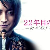 22年目の告白・最後のシーンで仙堂を刺した人は小野寺拓巳?戸田丈?
