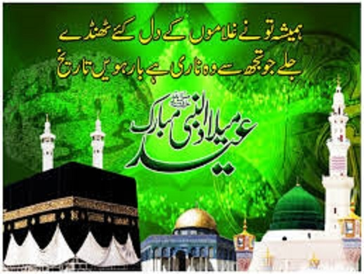 Islamic Rabi ul awal Wallpapers in HD Resolution Collection