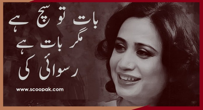 Parveen Shakir Poetry Latest 2020 Collection