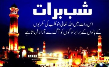 Happy Shab e Barat Wallpapers Wishes Greetings