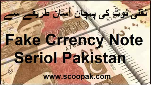 Beware from Pakistan Fake Currency Note Serial