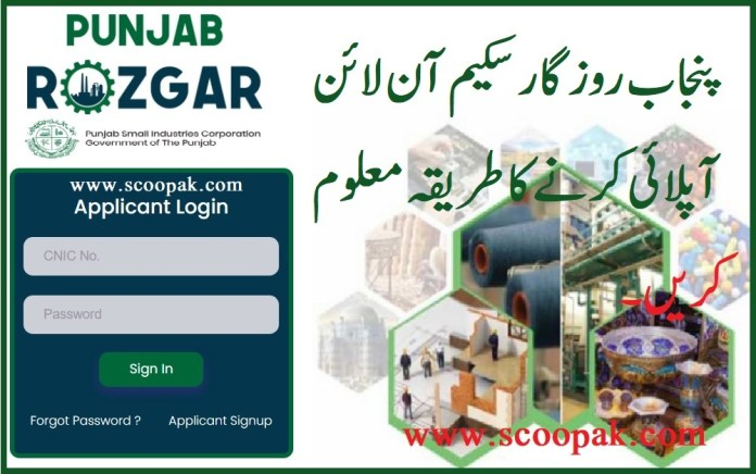 Punjab Rozgar Scheme Application Form 2021