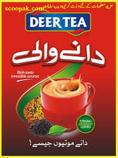 Deer Tea Umrah Quarandazi Lucky Draw 2020