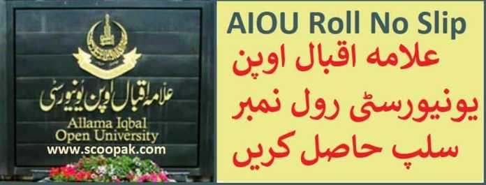 AIOU Roll No Slips All Programs From Matric to PHD Level Programs