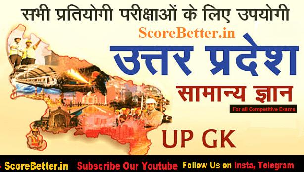 uttar Pradesh GK | scorebetter.in