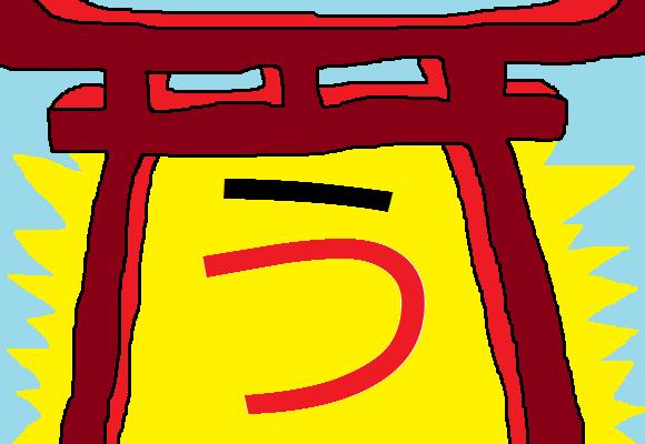 hiragana-u