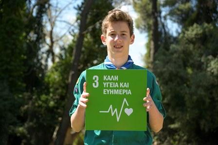 Στόχος 3 - Καλή Υγεία & Ευημερία