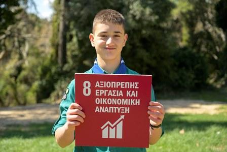 Στόχος 8 - Αξιοπρεπής Εργασία & Οικονομική Ανάπτυξη