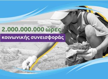 2 δις ώρες κοινωνικής προσφοράς - scouts4sdgs