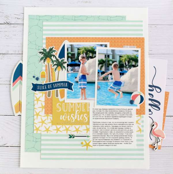 Summer Layout with Pattern Papers