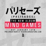 palisades cover art 12-2-14
