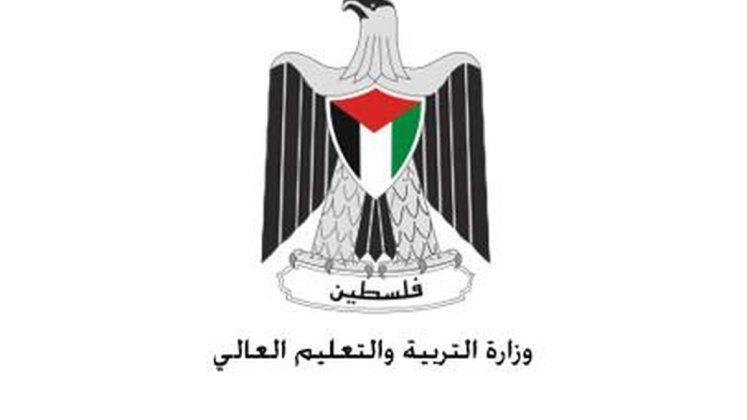 نتيجة بحث الصور عن وزارة التربية والتعليم فلسطين