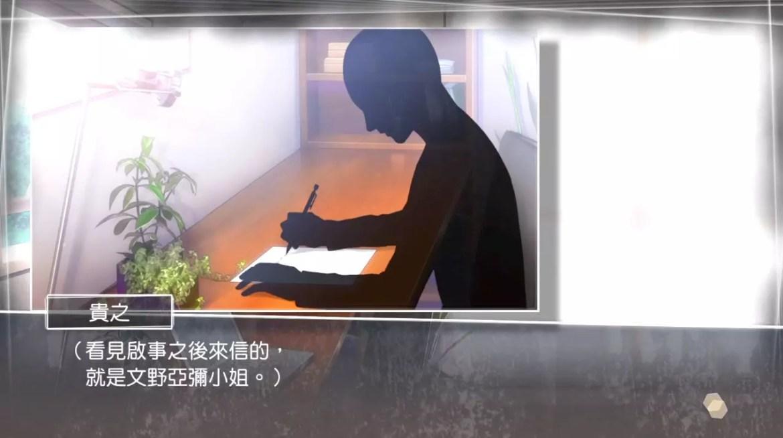 Shimane Root Letter screengrab