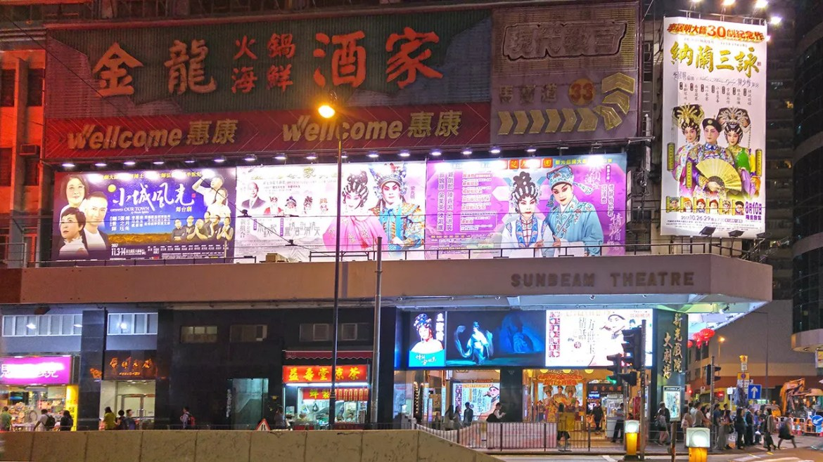 Cantonese Opera theatre at North Point, Hong Kong