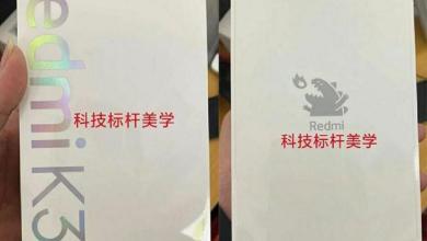 Photo of ოფიციალურ ანონსამდე გავრცელდა Redmi K30 4G სმარტფონის ფოტოები