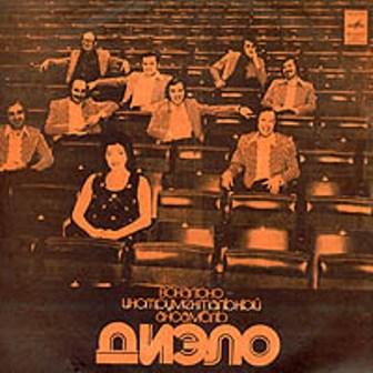 Photo of დიელო – დიელო '75 (1975)