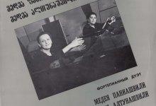 Photo of მ. ფანიაშვილი / მ. ალთუნაშვილი – საფორტეპიანო დუეტი (1989)