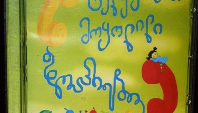 Photo of ჯანი როდარი – ტელეფონით მოყოლილი ზღაპრები