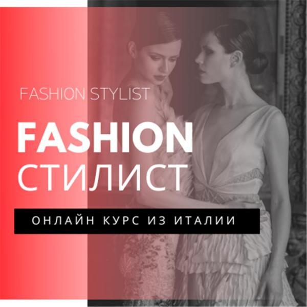 Курс «Fashion стилист: работа на фотосъемках»   Scuola ...
