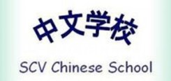 scvchineseschool