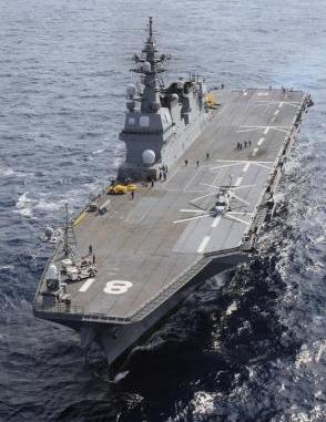 حاملة المروحيات اليابانية (هيوجا)
