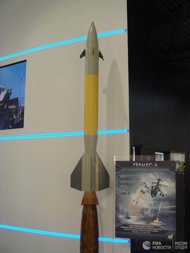 صاروخ Hermes A