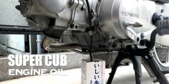 スーパーカブ エンジンオイル交換