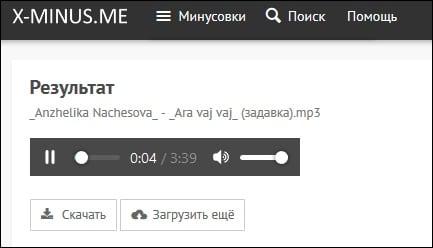 Работа песни онлайн отзывы компания альфа форекс