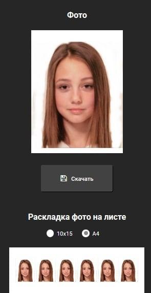 Создание фото на документы 3 на 4 онлайн редактор бесплатно