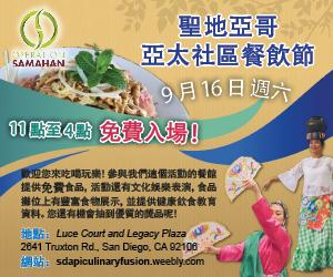 圣地亚哥亚太社区餐饮节