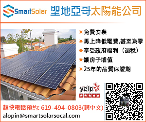 圣地亚哥太阳能公司,超值服务,超低价格。