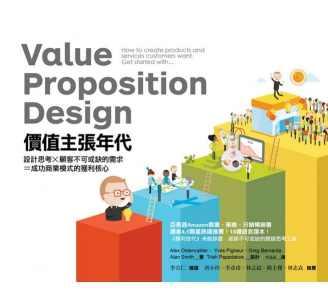 Value Proposition Design 價值主張年代