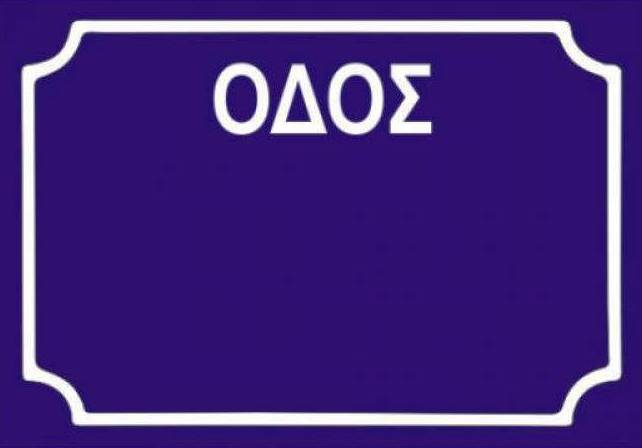 Ονοματοδοσία οδών και αρίθμηση ακινήτων στην ΙΠ