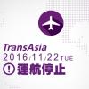トランスアジア航空が解散。もう仙台に来ません。払い戻しはお早めに