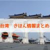 台湾■基本情報まとめ【仙台発】