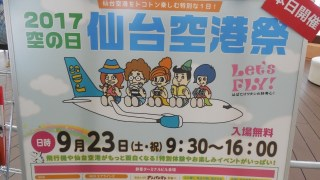 2017仙台空港祭。滑走路歩いてきたよ!