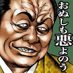 劇画大江戸剣豪物語