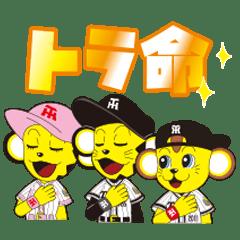 阪神タイガース 第3弾