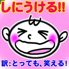 絶対使える沖縄方言のあいづち。ふぐ?人?