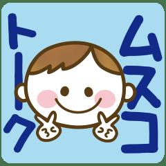 使える♥ムスコトーーク!!(日常基本)