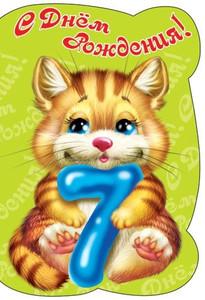 Картинки на 7 лет Мальчику💐 с днем рождения скачать бесплатно