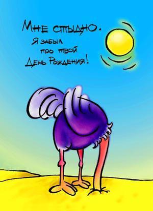 Картинка со страусом, засунувшим голову в песок от стыда