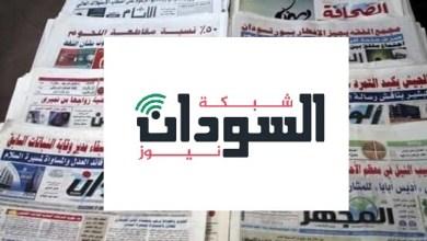 أبرز عناوين الصحف السياسية السودانية الصادرة اليوم